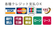 GエアProの業務用エアコンは各種クレジット支払OK